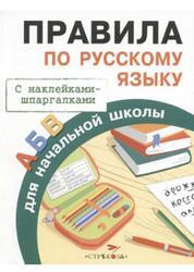 Правила по русскому языку для начальной школы, Бахметьева И., 2015