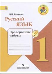 Русский язык, 1 класс, Проверочные работы, Канакина В.П., 2016