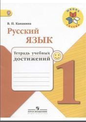 Русский язык, 1 класс, Тетрадь учебных достижений, Канакина В.П., 2016