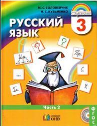 Русский язык, 3 класс, Часть 2, Соловейчик М.С., Кузьменко Н.С., 2014
