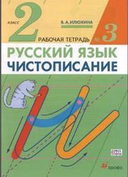 Чистописание, 2 класс, Рабочая тетрадь №3, Илюхина В.А., 2016
