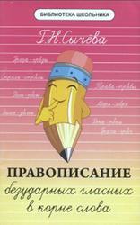 Правописание безударных гласных в корне слова, Сычёва Г.Н., 2015