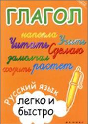 Глагол, Русский язык легко и быстро, Зотова М.А., 2014