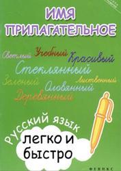 Имя прилагательное, Русский язык легко и быстро, Зотова М.А., 2016