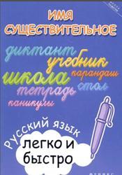 Имя существительное, Русский язык легко и быстро, Зотова М.А., 2016