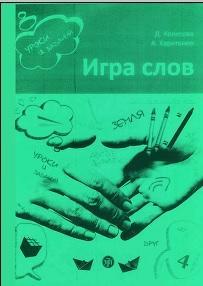 Игра слов, во что и как играть на уроке русского языка, учебное пособие, Колесова Д.В., Харитонов А.А., 2011