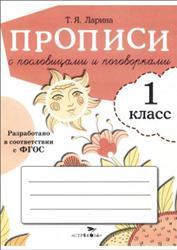 Прописи с пословицами и поговорками, 1 класс, Ларина Т.Я., 2015