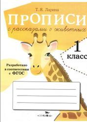 Прописи с рассказами о животных, 1 класс, Ларина Т.Я., 2015