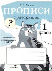 Прописи с загадками, 1 класс, Ларина Т.Я., 2015