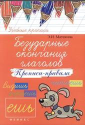 Безударные окончания глаголов, Прописи-правила, Матекина Э.И., 2016
