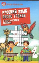 Русский язык после уроков, Стандарты второго поколения, Петлякова Э.Н., Подгорная С.Н., 2011