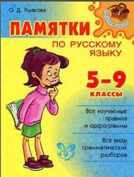 Памятки по русскому языку, 5-9 класс, Ушакова О.Д., 2013
