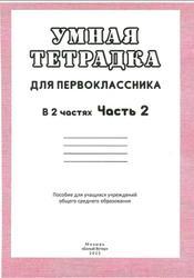 Умная тетрадка для первоклассника, Часть 2, Мавлютова Н.Р., 2015