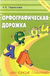 Русский язык, Орфографическая дорожка, Тарасова Л.Е., 2015