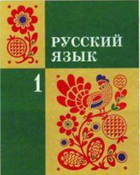 Русский язык, 1 класс, Закожурникова М.Л.