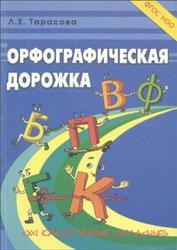 Орфографическая Дорожка, Эх какие парные согласные, Тарасова Л.Е., 2015