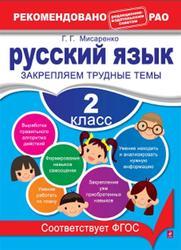 Русский язык, 2 класс, Закрепляем трудные темы, Мисаренко Г.Г., 2013
