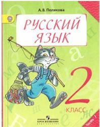 Русский язык, 2 класс, Часть 1, Полякова А.В., 2012