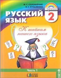 Русский язык, 2 класс, Часть 1, Соловейчик М.С., Кузьменко Н.С., 2013