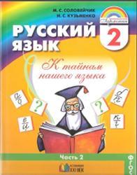 Русский язык, 2 класс, Часть 2, Соловейчик М.С., Кузьменко Н.С., 2013