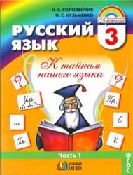 Русский язык, 3 класс, Часть 1, Соловейчик М.С., Кузьменко Н.С., 2013