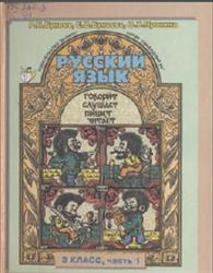 Русский язык, 3 класс, Часть 1, Бунеев Р.Н., Бунеева Е.В., Пронина О.В., 2002