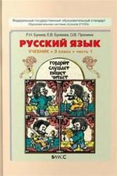 Русский язык, 3 класс, Часть 1, Бунеев Р.Н., Бунеева Е.В., Пронина О.В., 2013