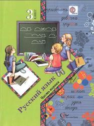 Русский язык, 3 класс, Часть 1, Иванов С.В., Евдокимова А.О., Кузнецова М.И., 2013