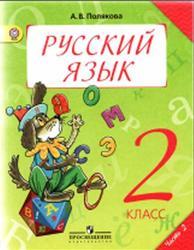 Русский язык, 2 класс, Часть 2, Полякова А.В., 2012