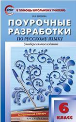 Поурочные разработки по русскому языку, 6 класс, Егорова Н.В., 2014