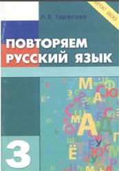 Повторяю русский язык, 3 класс, Тарасова Л.Е., 2015