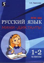 Русский язык, Мини диктанты, 1-2 класс, Тарасова Л.Е., 2015