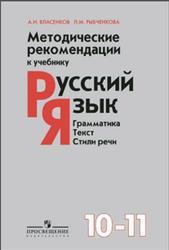 Учебник российский язык власенков 10 класс