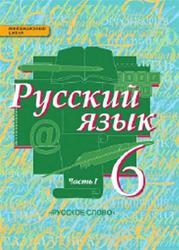 Учебник по математике народ русском языке 2013 — pic 14