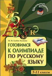 Данное учебное пособие издается уже более 5 лет, имеет широкую известность и публику. В нём собраны положения для подготовки к различным олимпиадам по русскому языку. Задания книги имеют особенность увеличения сложности.