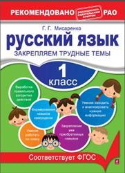 Русский язык, 1 класс, Закрепляем трудные темы, Мисаренко Г.Г., 2013