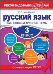 Русский язык, 3 класс, Закрепляем трудные темы, Мисаренко Г.Г., 2013