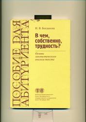 В чем, собственно, трудность, Основы лингвистического анализа текста, Богданова Н.В., 2007