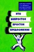 Это непростое простое предложение, книга для учащихся, Постникова И.И., Зинченко Т.Н., Моранькова М.П., Подгаецкая И.М., 1985