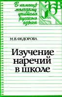 Изучение наречий в школе, книга для учителя, из опыта работы, Федорова М.В., 1992