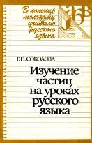Изучение частиц на уроках русского языка, книга для учителя, Соколова Г.П., 1988