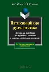 Интенсивный курс русского языка, Иссерс О.С., Кузьмина Н.А., 2011