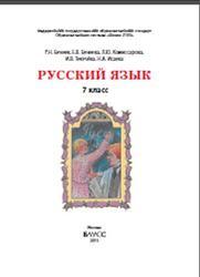 Обложка книги русский язык учебник 7 класс бунеев