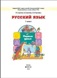Русский язык, Первые уроки, 1 класс, Бунеев Р.Н., Бунеева Е.В., Пронина О.В., 2015