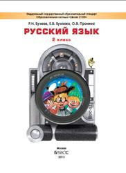 Русский язык, 2 класс, Бунеев Р.Н., Бунеева Е.В., Пронина О.В., 2015