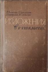 Изложения в 5-8 классах, Кулибаба И., Березовский Н., Бобровская Л., Стракевич М., 1963