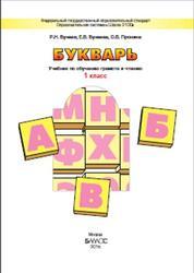Букварь, 1 класс, Бунеев Р.Н., Бунеева Е.В., Пронина О.В., 2015