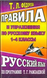 Правила и упражнения по русскому языку, 1-4 класс, Федорова Т.Л., 2005