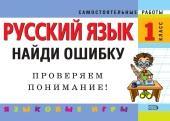Русский язык, 1 класс, найди ошибку, языковые игры, Айзацкая Н.И., 2007