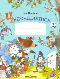 Чудо-пропись, 1 класс, пособие для учащихся общеобразовательных учреждений, Илюхина В.А., 2010